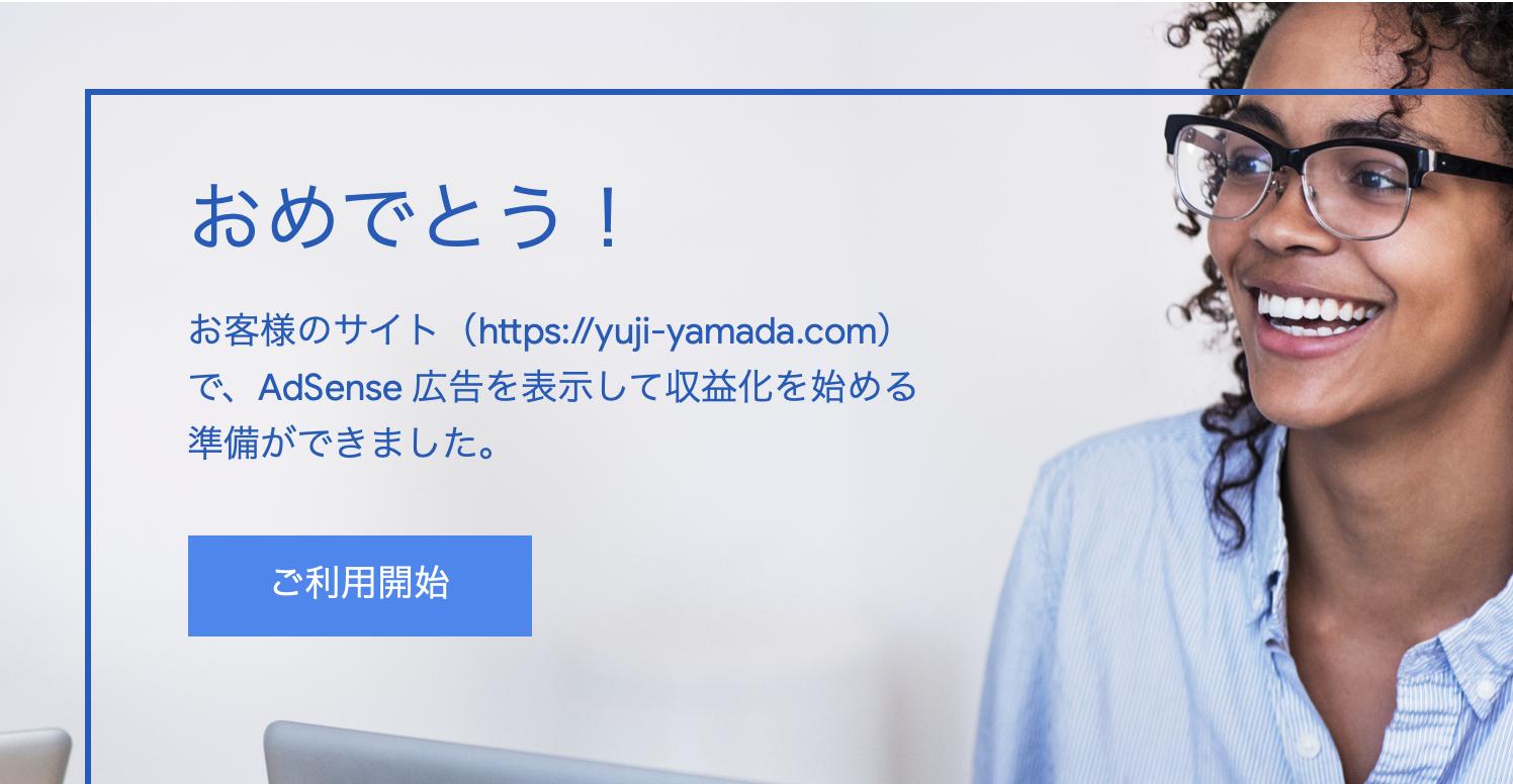 Google AdSense 審査合格 ! Thank you Google!