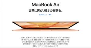 MacBook Air 2018年モデル