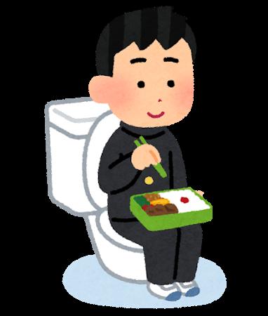 トイレで昼食を食べる?