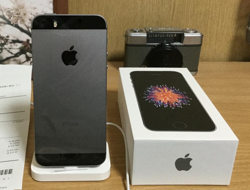 購入時の iPhone SE