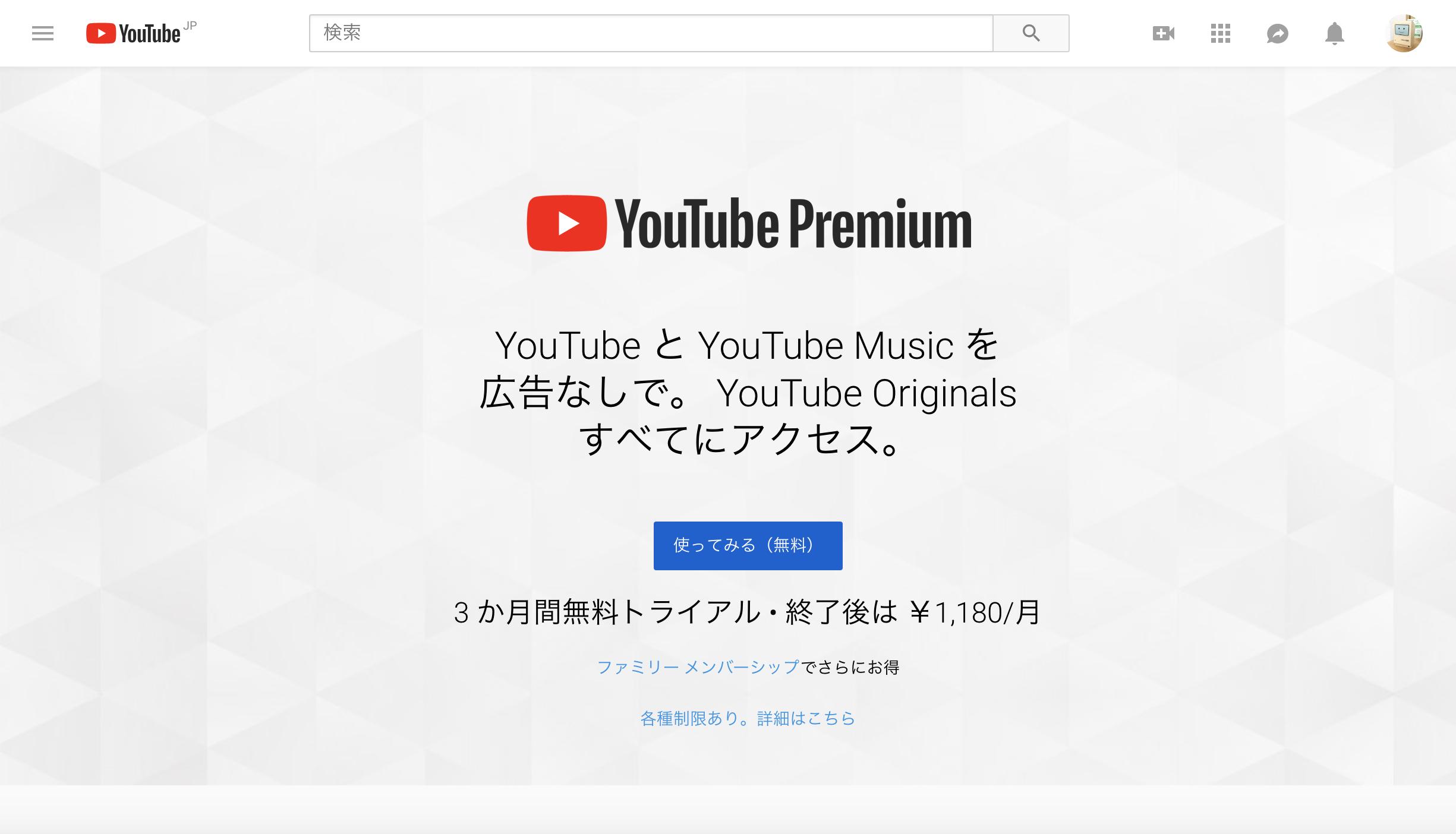 YouTube Premium はじめてみた!