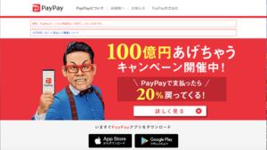PayPay ホームページ