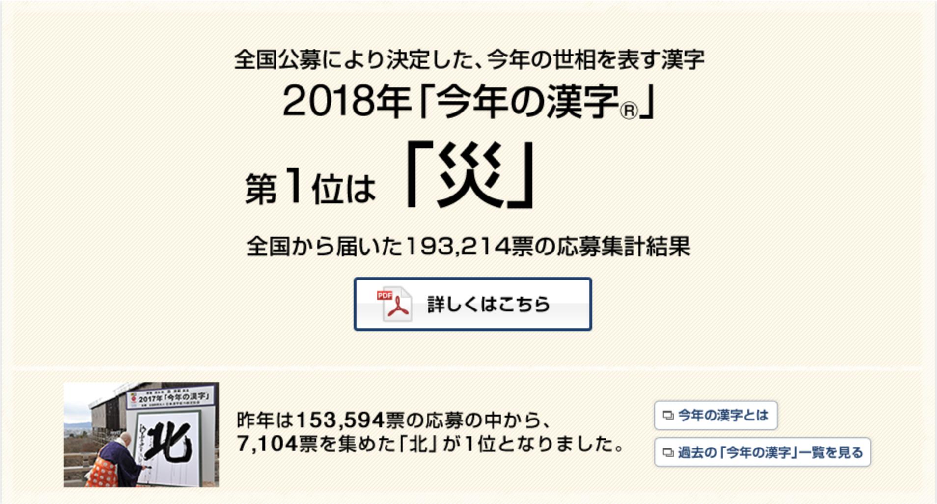 今年の漢字「災」に 災害の多い年と人々が認識