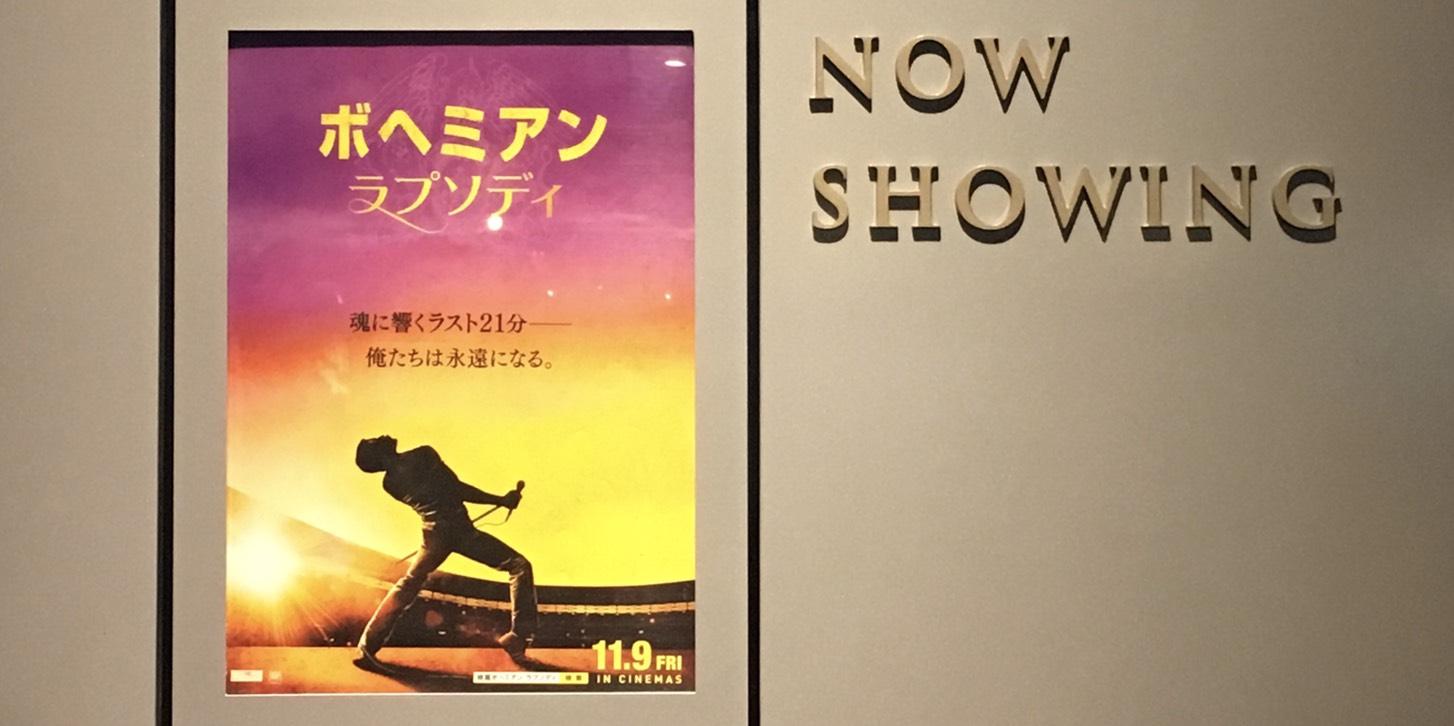 Queen 映画『ボヘミアン・ラプソディ』を観てきました