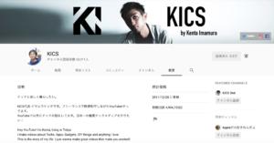 KICS YouTubeチャンネル