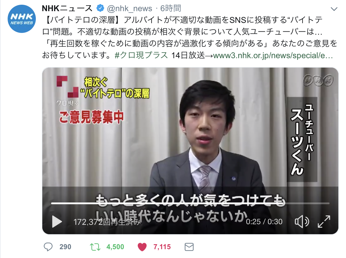 スーツさんがNHKに出演! 人気YouTuberがバイトテロについて語る