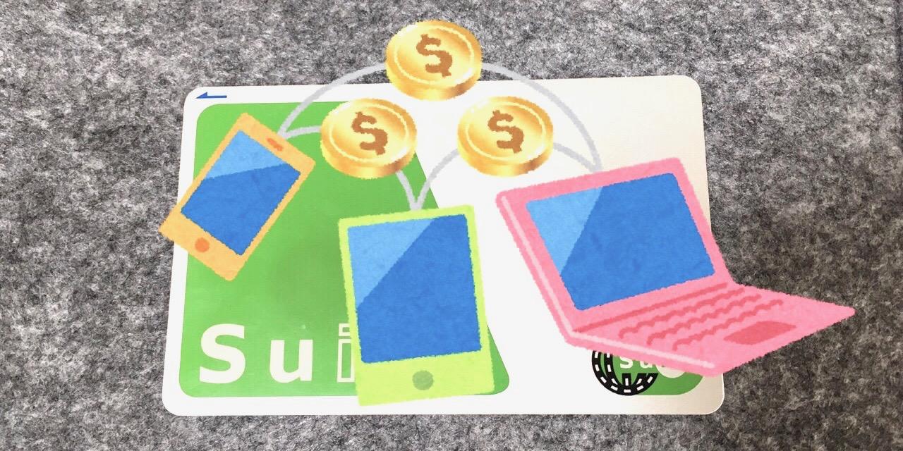 6月から仮想通貨を Suica にチャージ出来るようになる?