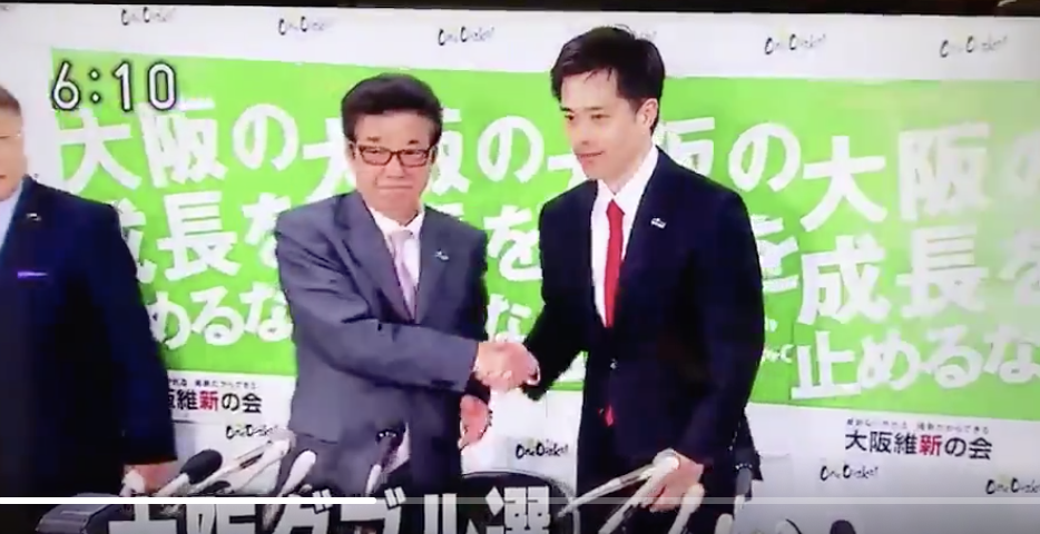 大阪 【維新】松井・吉村体制維持 この体制確立時に書いた文章