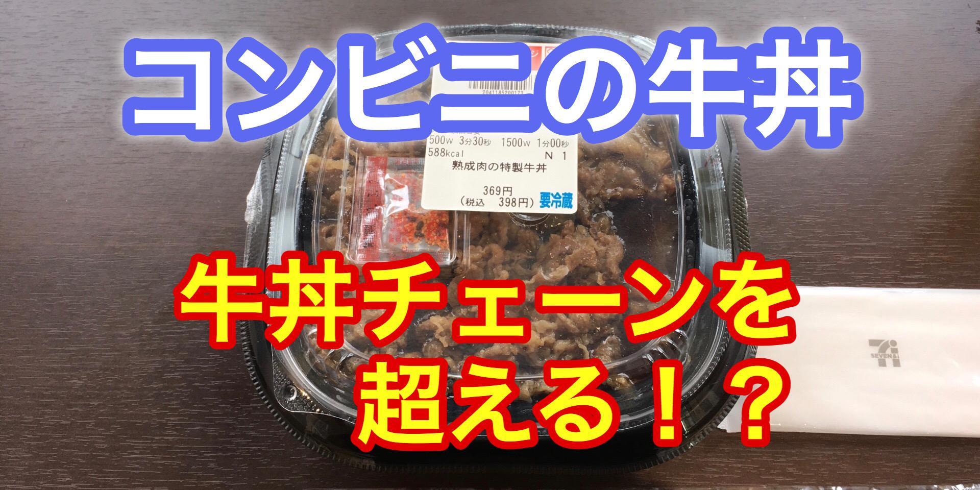 コンビニ牛丼は牛丼チェーンを超える!? 堀江貴文さんが頻繁にツイートするから比べてみた