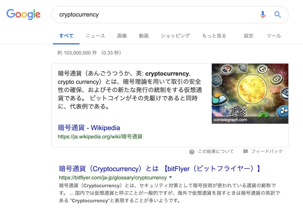 暗号通貨 検索