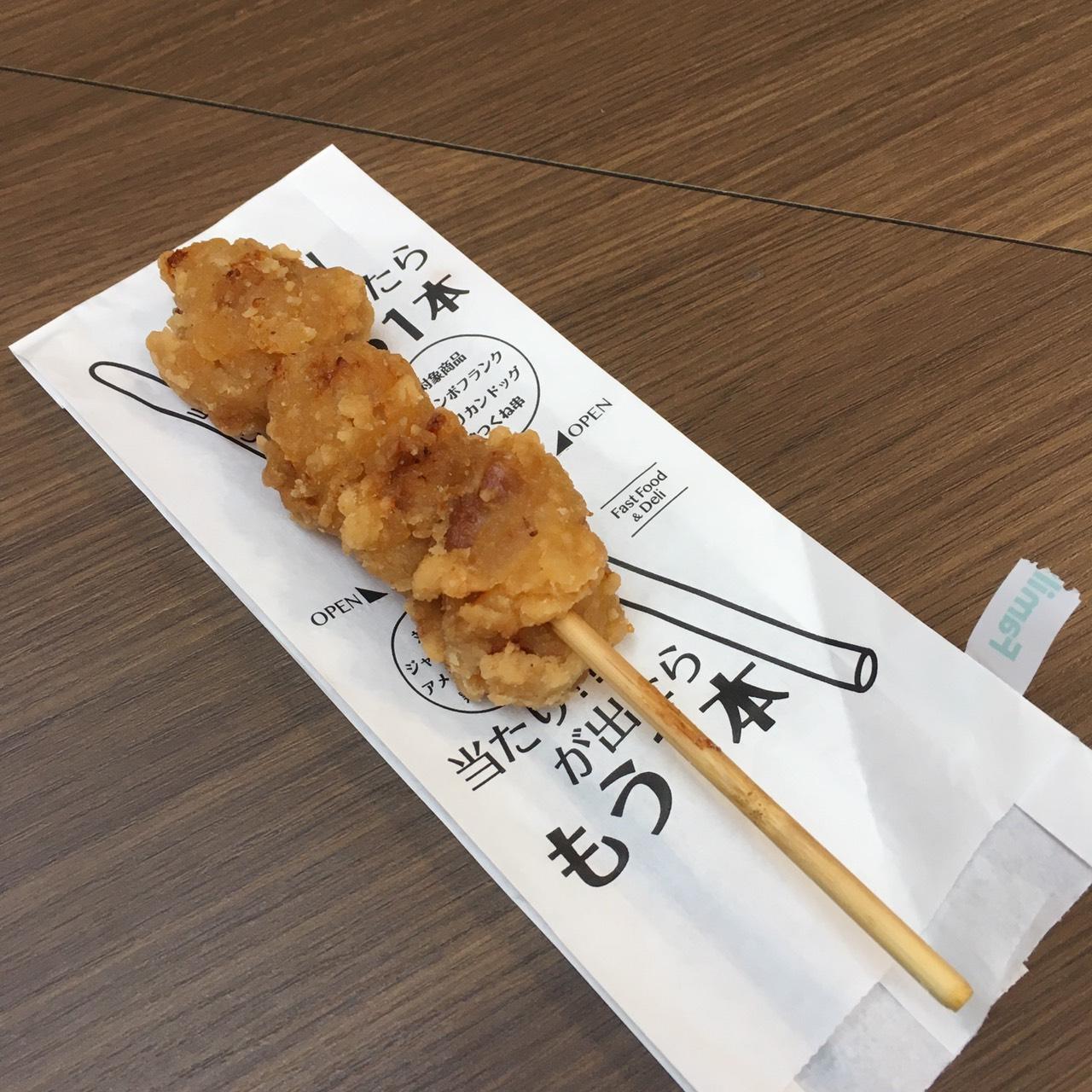 からあげ串 食べ比べ! セブンイレブン、ファミリーマート、ポプラ