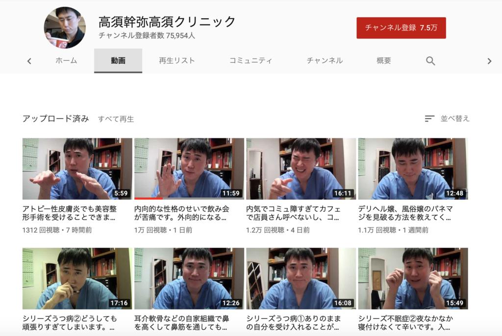 高須幹弥高須クリニック YouTube
