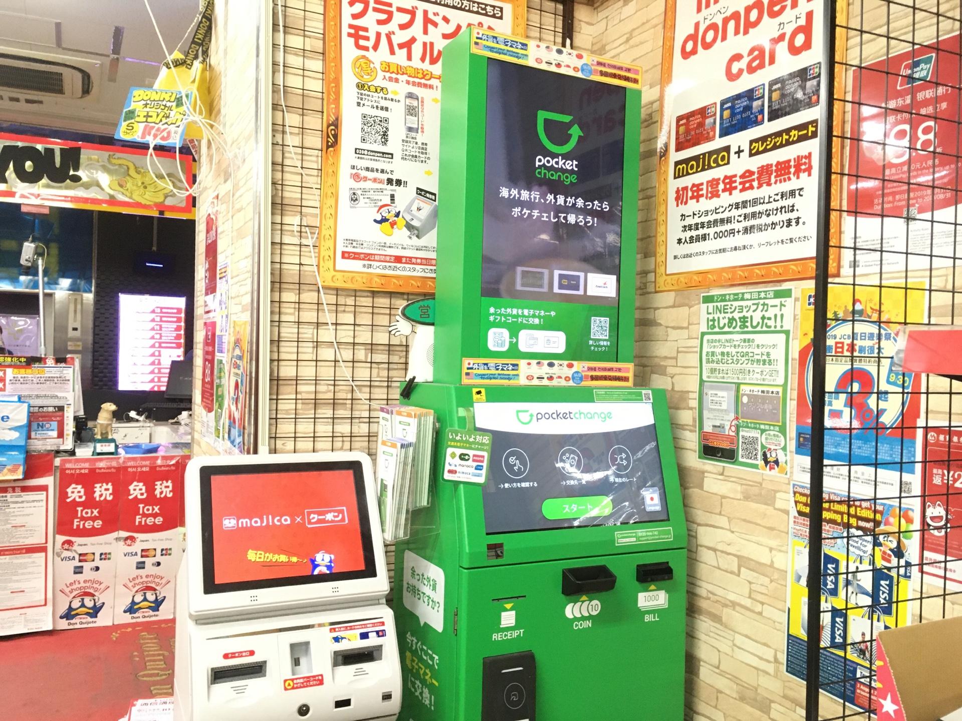 外貨を日本の電子マネー・ギフトコードに交換!  Pocket Changeを利用してみた