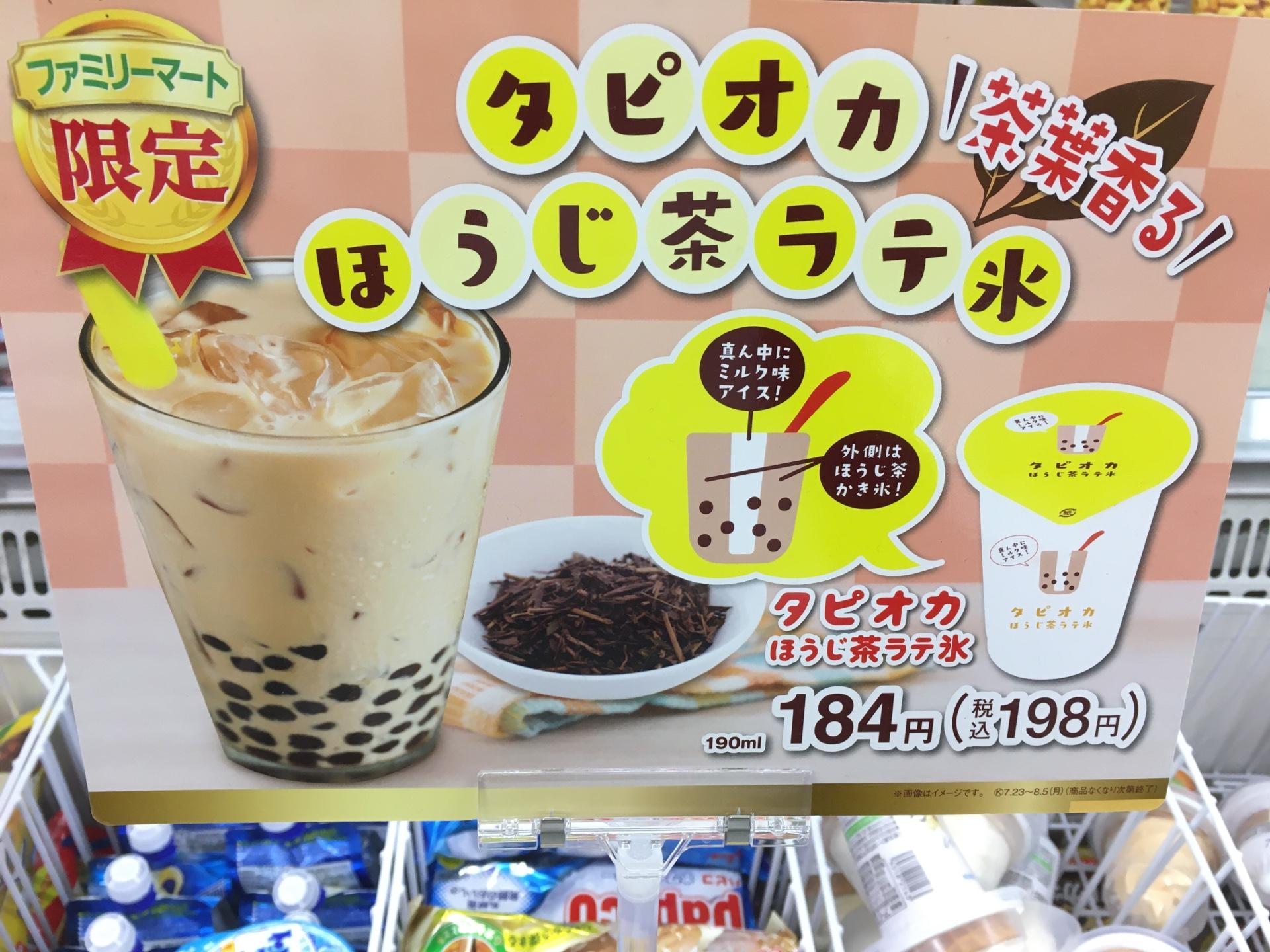 ファミリーマート限定 タピオカほうじ茶ラテ氷
