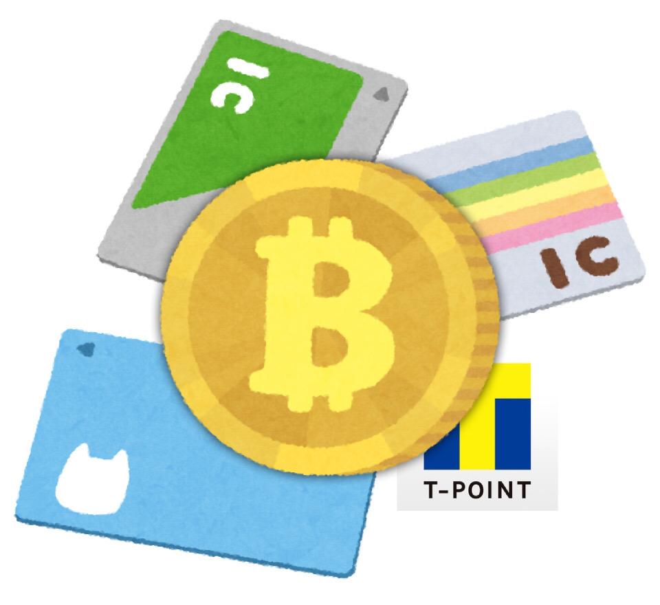 ついに仮想通貨と電子マネー・Tポイントが手を組んだ! 着々と浸透していく仮想通貨