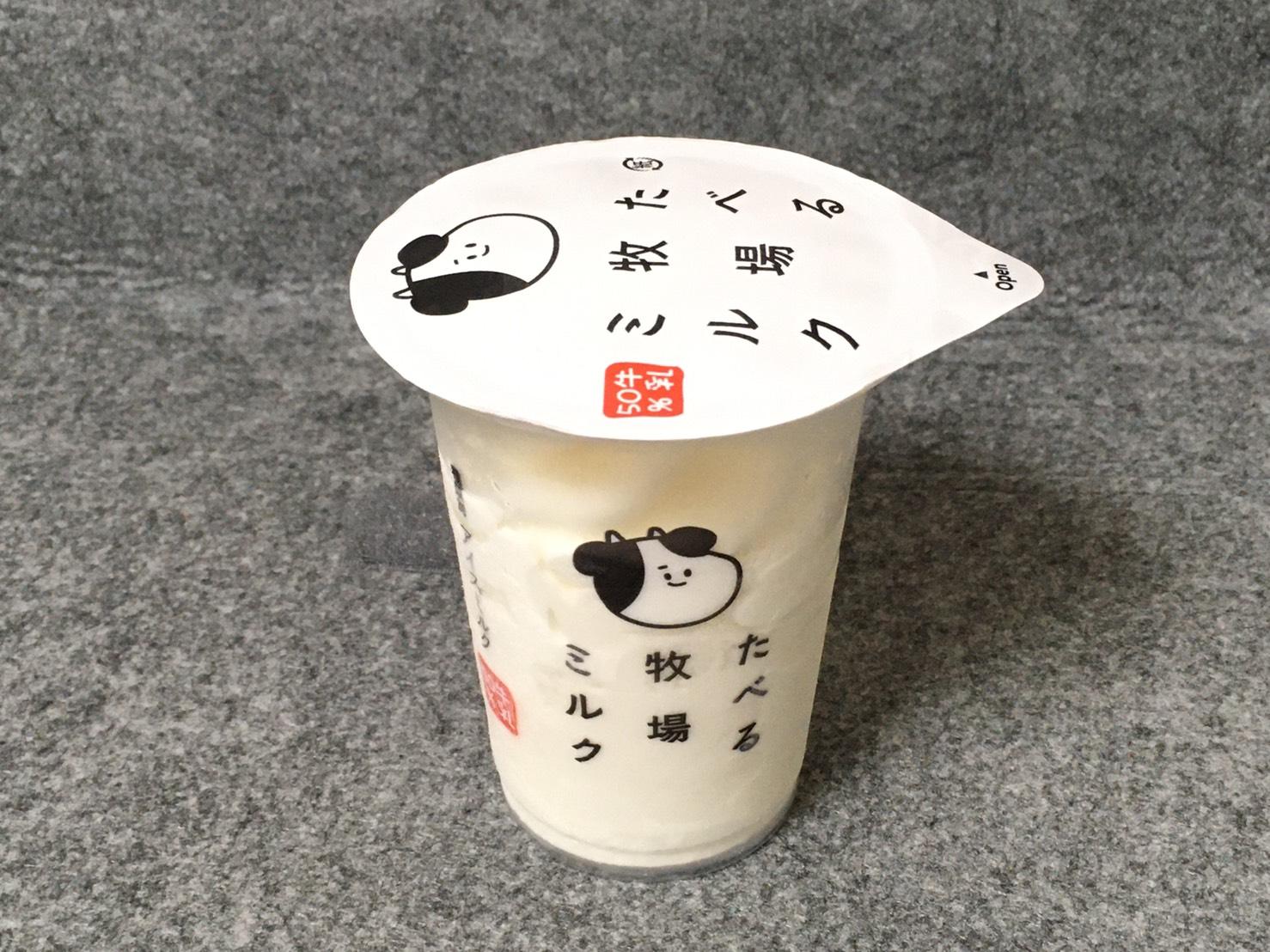 ファミリーマート限定 たべる牧場ミルク