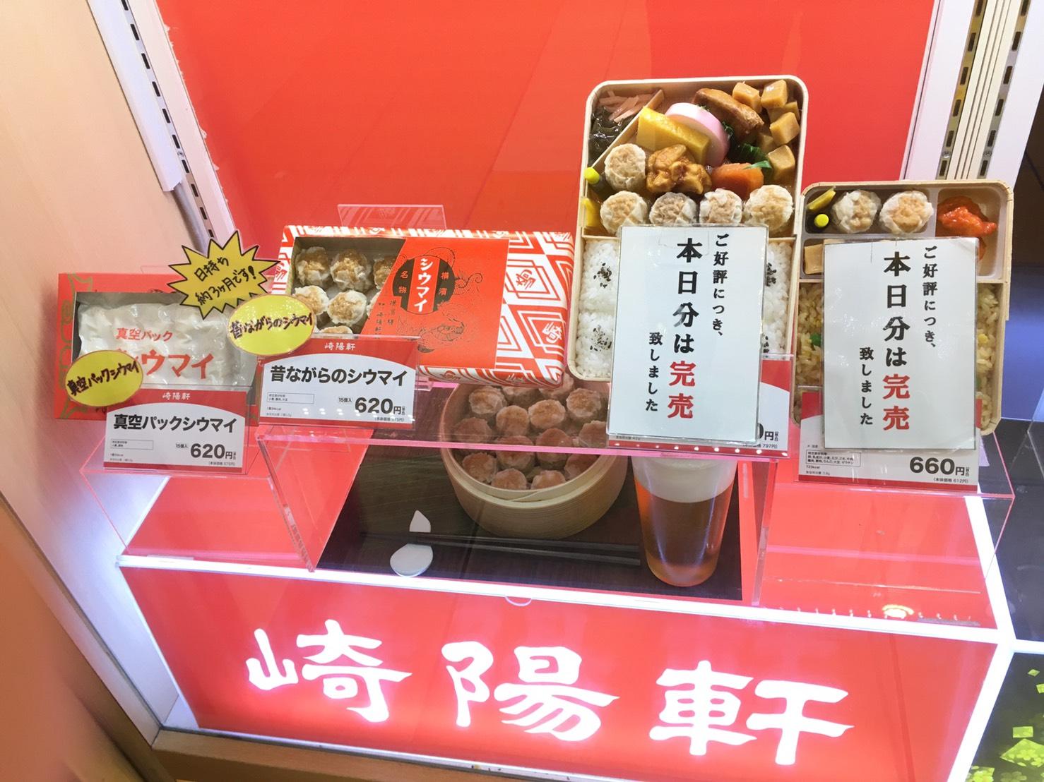 横浜名物 崎陽軒のシウマイを東京駅で食べる 【崎陽軒好買運動】