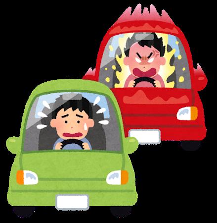 あおり運転に遭遇したときには、何よりも自分の身を第一に! 窓とドアは絶対に開けないで!