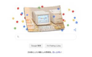Google 創設記念日 2019