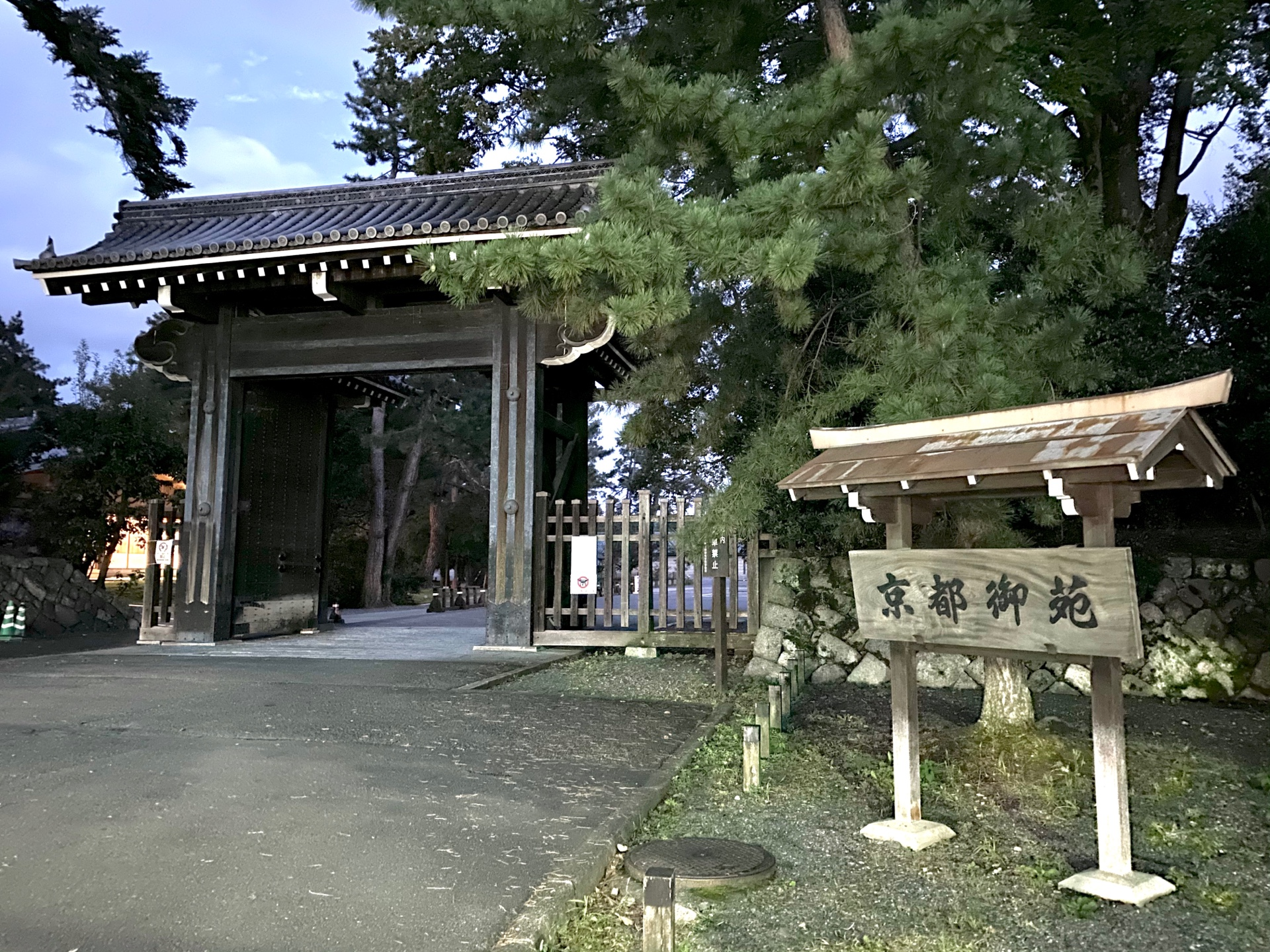 【祝 天皇陛下御即位】 即位礼正殿の儀の行われる日に、京都に行ってきた!
