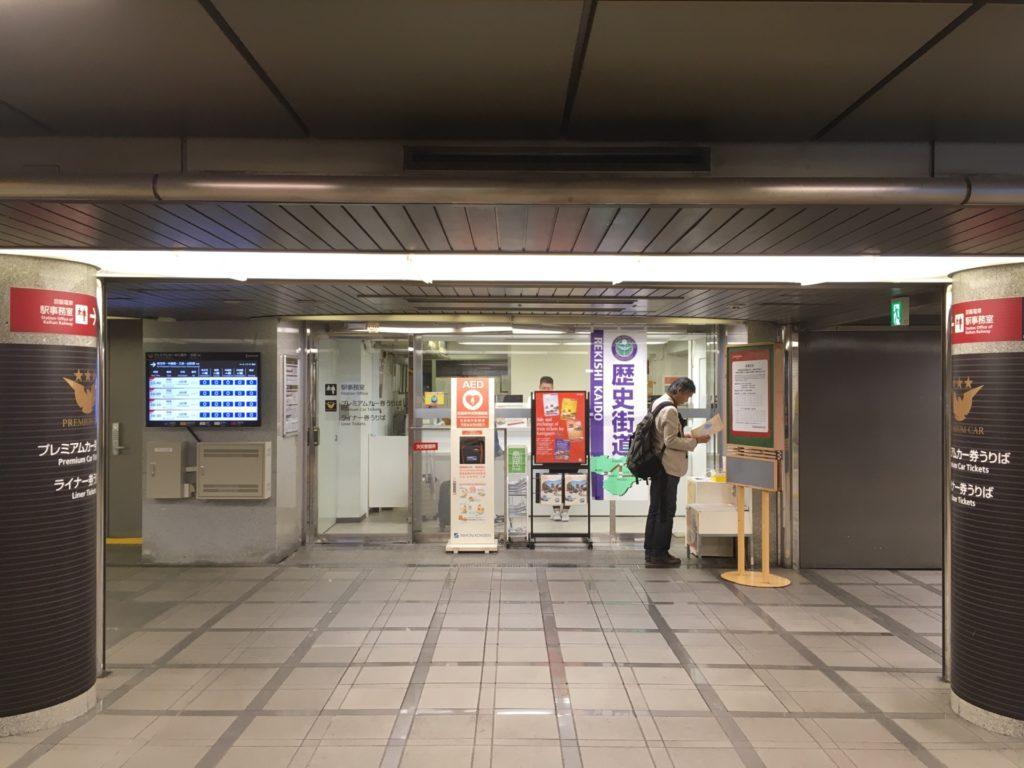 淀屋橋駅プレミアムカー券うりば