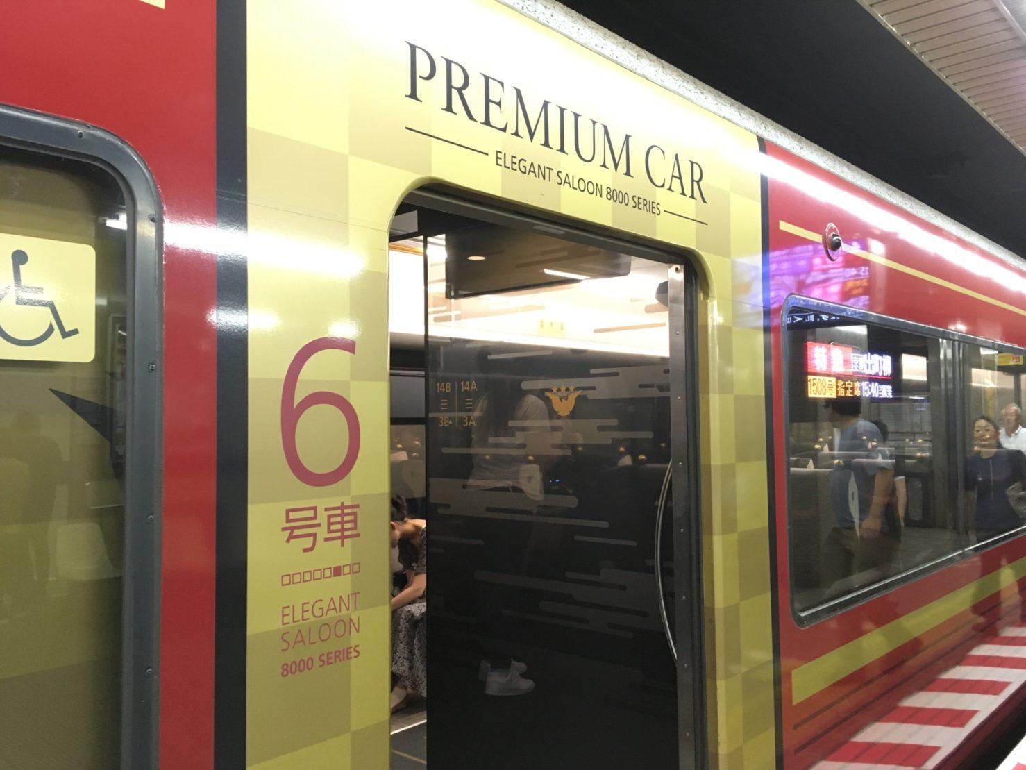 【プラス400円, 500円で快適性向上】京阪プレミアムカーに乗車!