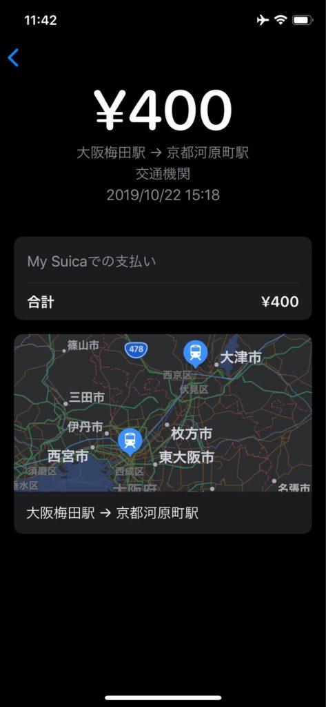 阪急 大阪梅田〜京都河原町 運賃