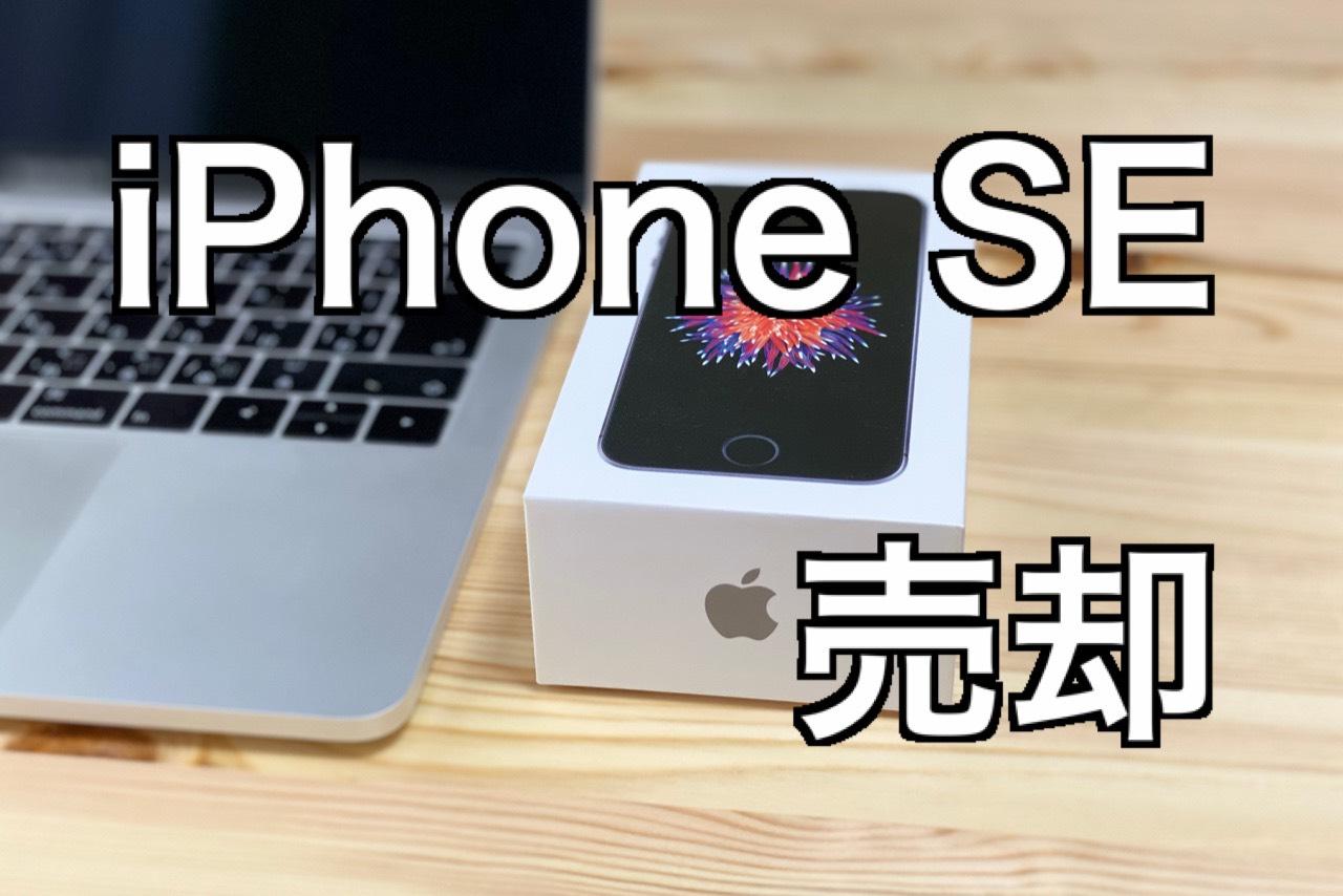 iPhone SE(初代)をゲオで売却。 まあまあの値で売れた!