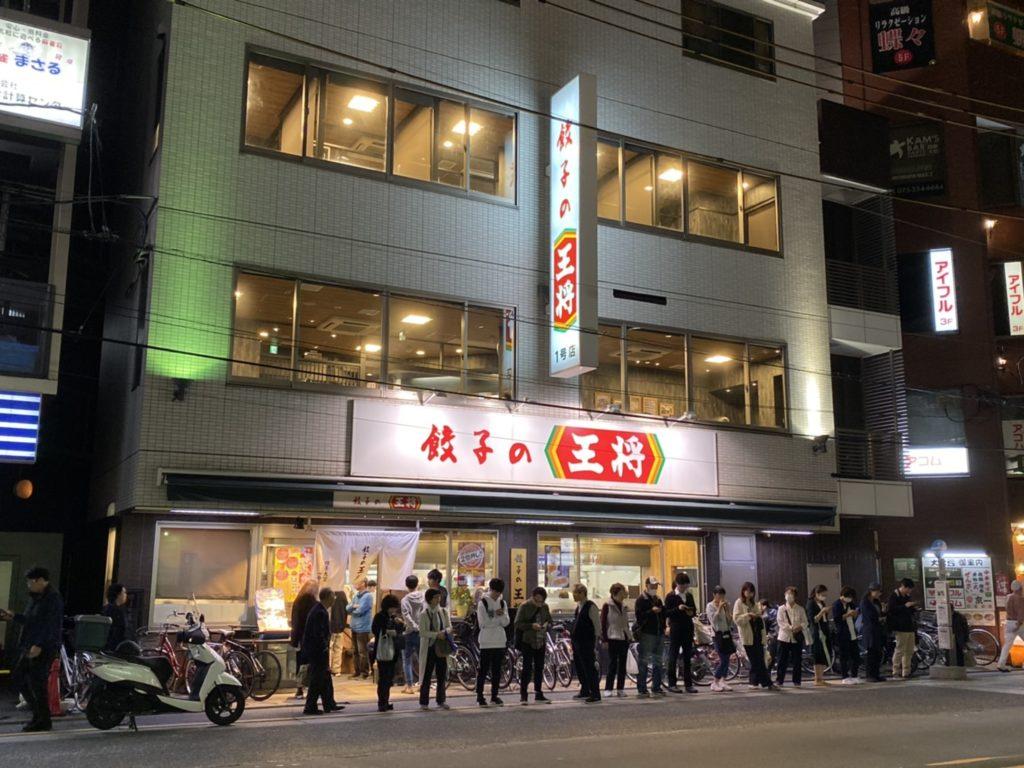 餃子の王将1号店の外観