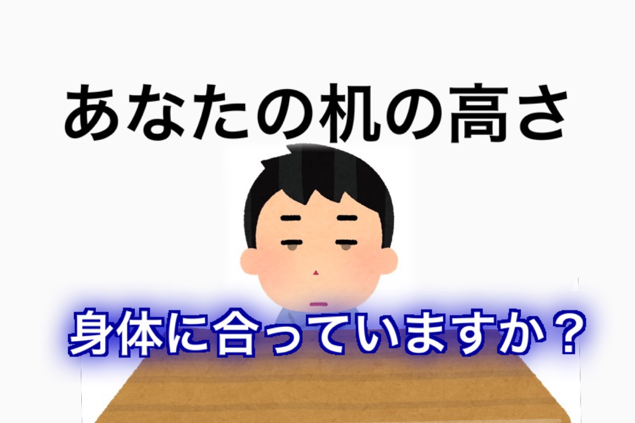 """勉強や読書に集中できないのは、""""机の高さ""""に問題があるからかも!? 【自分に合うサイズに今すぐ変えよう!】"""
