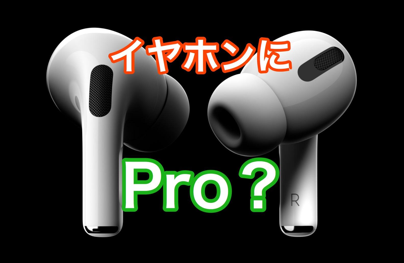 """【イヤホンにもPro!?】 """"Pro""""の増える最近のAppleにとって""""Pro""""とは?"""
