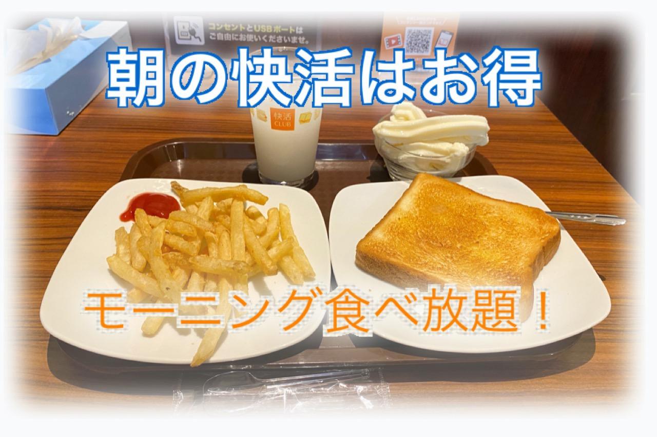 【ネットカフェを朝食目的で利用】快活CLUBはモーニング食べ放題
