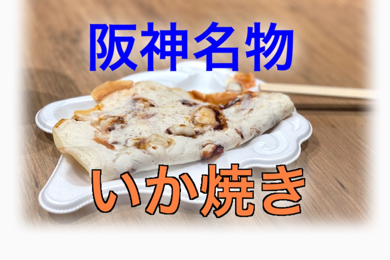 大阪では粉もん!?  阪神名物「いか焼き」を紹介