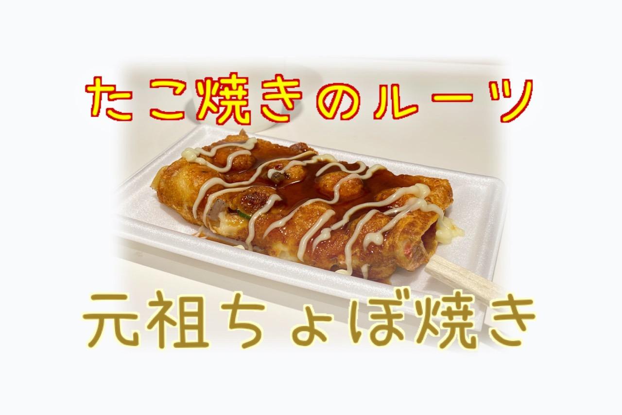 たこ焼きのルーツ! 阪神梅田で「ちょぼ焼き」を食べてみた!