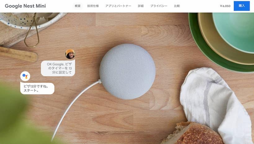 【Googleからのプレゼント】Google Nest Mini をタダで貰った!