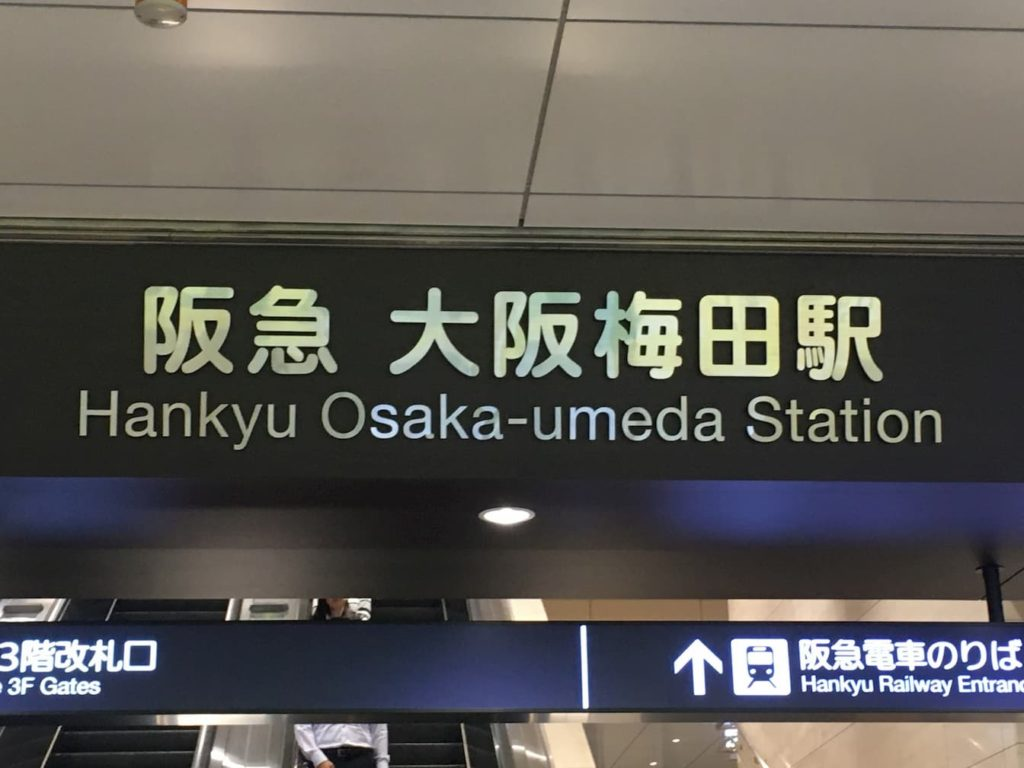 阪急 大阪梅田駅