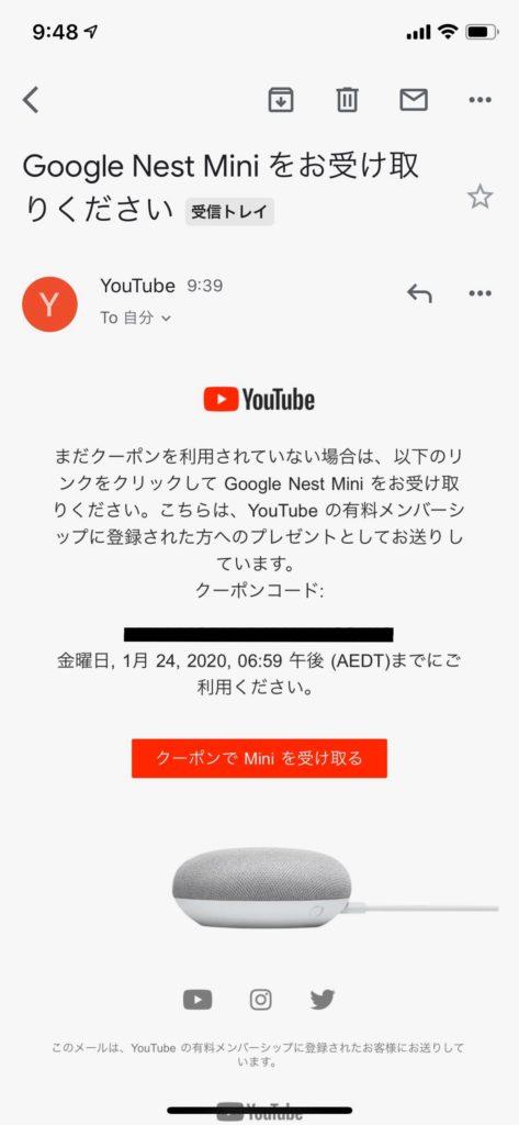 Google Nest Mini メール