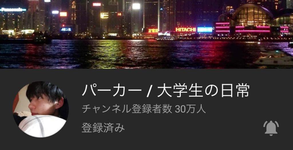 パーカー / 大学生の日常 チャンネル登録者数