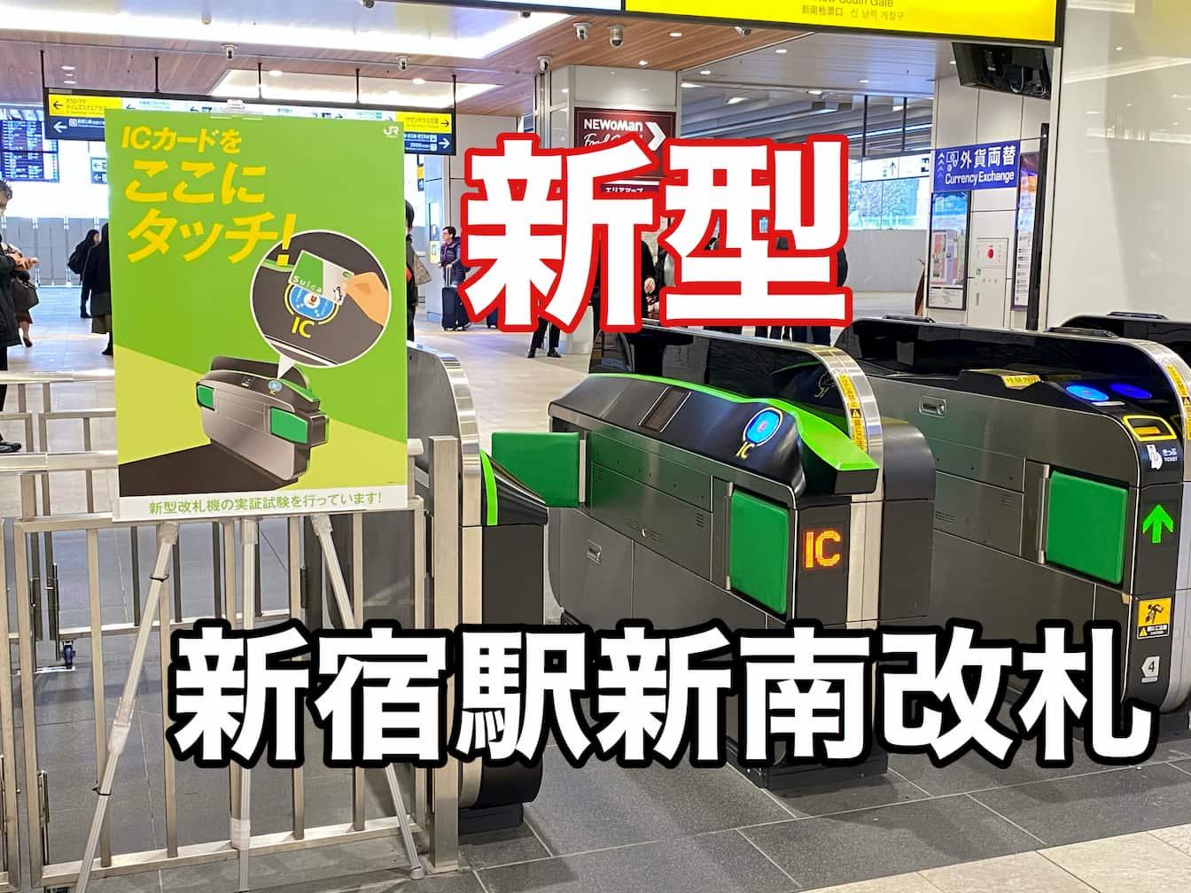 【新宿駅】 新型自動改札機を通ってみた IC・QR対応の次世代型