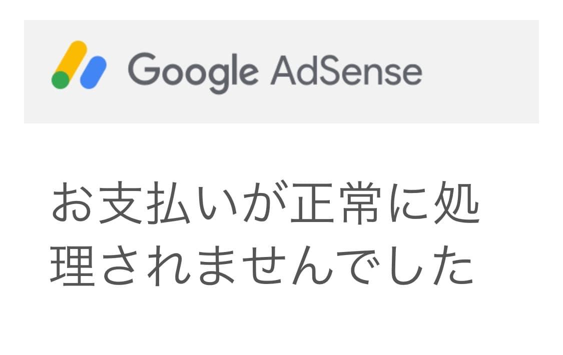 【新型肺炎の影響?】一時、Google AdSense で支払い不具合発生