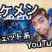 イケメン! ガジェット系YouTuberを紹介